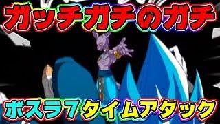 【ドッカンバトル】ボスラッシュ7でタイムアタックやってみた!【Dragon Ball Z Dokkan Battle】