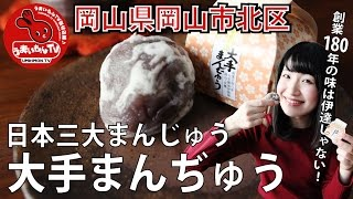 天保8年 創業180年 日本三大饅頭 大手まんぢゅう 【岡山市】 メシテロ 飯テロ ちーちゃん