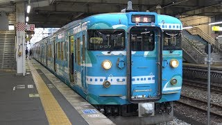 【4K】JR伯備線 普通列車115系電車 オカD-07編成 倉敷駅発車