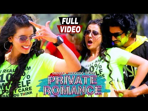 प्राइवेट रोमांस || #Akshara Singh का New Bhojpuri Holi #Video_Song || Bhojpuri Rap Holi Song 2020
