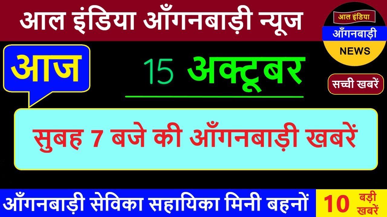 आल इंडिया आंगनवाड़ी न्यूज़ | आज 15 अक्टूबर सुबह 7 बजे की आंगनवाड़ी खबरें