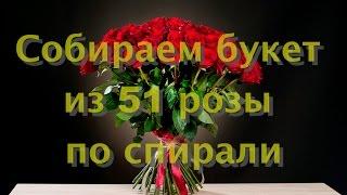 Собираем букет из 51 розы по спирали (мастер класс)(В нашем новом ролики мы постарались рассказать и показать как собрать красивый, пышный букет из 51 розы по..., 2015-10-25T09:33:30.000Z)