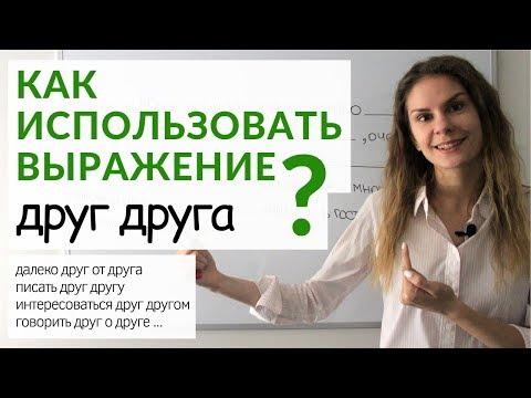 Как использовать выражение ДРУГ ДРУГА ? || Русский словарь