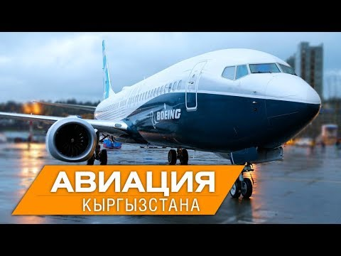 Гражданская авиация Кыргызстана: надежды и перспективы
