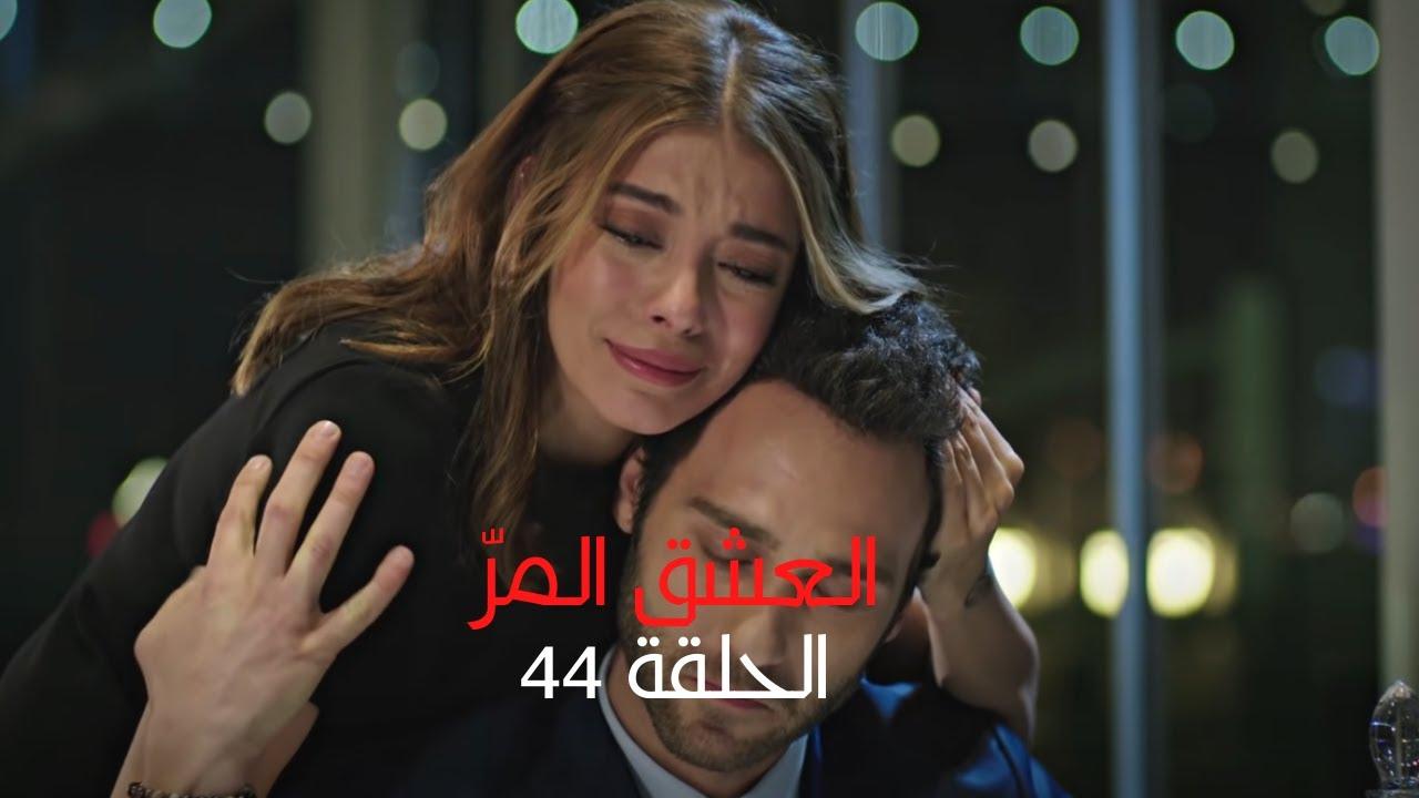 مسلسل العشق المر - الحلقة 44