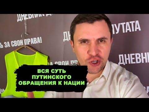 Вся суть Путинского обращения! Жесткая дискуссия в Думе!