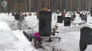 В Новосибирске запустили мобильное приложение, которое поможет найти могилы умерших родственников