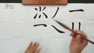 毛笔书法赵楷基本笔画的学习