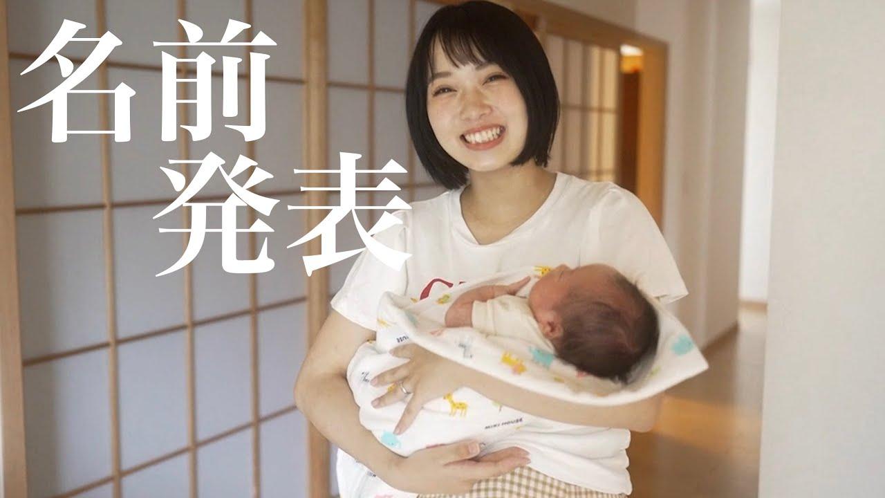 【命名】赤ちゃんの名前発表します!!