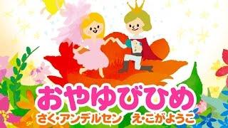 【絵本】おやゆび姫(おやゆびひめ)【読み聞かせ】世界の童話