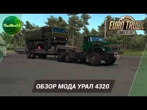 [ETS 2] ОБЗОР УРАЛ 4320