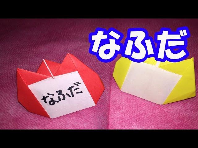 簡単 折り紙:折り紙 名札 折り方-youtube.com