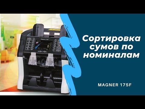 Пример подсчета суммы узбекских сум на счетчике банкнот Magner 175F.