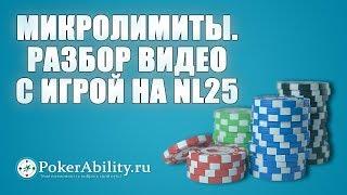 Покер обучение | Микролимиты. Разбор видео с игрой на NL25