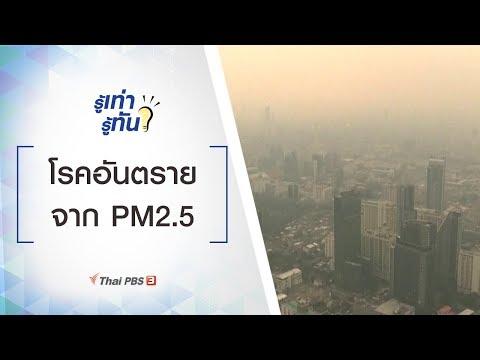 โรคอันตรายจาก PM2.5 - วันที่ 22 Jan 2020