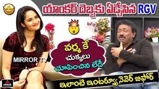 RGV Hilarious Interview   Ram Gopal Varma   RGV Latest Interview   Mirror TV Tollywood