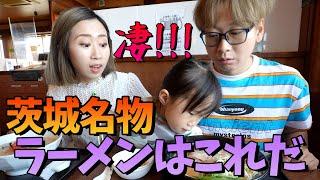日本人には普通かもしれないけど韓国人はラーメン食べて感動します丨茨城名物ゆきむら亭