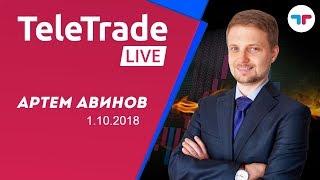 TeleTrade Live с Артемом Авиновым 1.10.2018