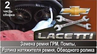 Часть 2 Замена ремня ГРМ, помпы, роликов, ремня навесных агрегатов Шевроле Лачетти
