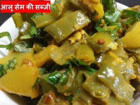 सेम आलू की सब्जी /Aloo sem ki sabji,Potato and Green fava beans curry