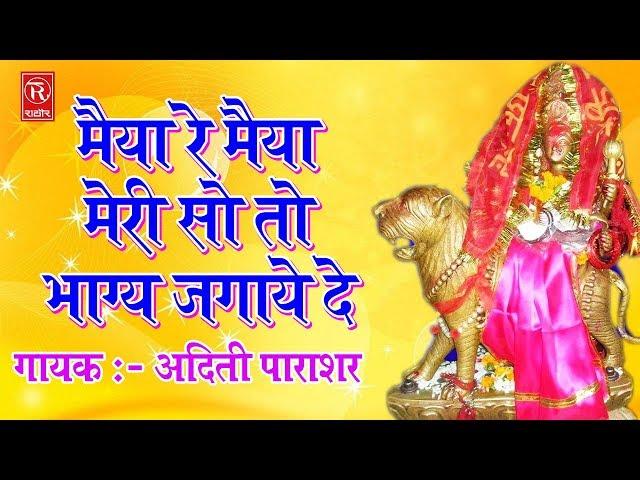 ???? ?? ???? ???? ?? ?? ????? ????? ?? ~ Purnagiri Mata Bhajan ~ Sangeeta New Bhajan 2017