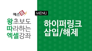 [예스폼 엑셀강좌] 왕따엑셀 메뉴 05. 하이퍼링크 삽입, 해제
