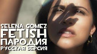 "Selena Gomez ""Fetish"" ft  Gucci Mane ПАРОДИЯ русская версия"
