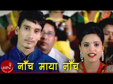 New Nepali Teej Song 2072/2015 Nacha Maya Nacha Teej Video by Shanta Pariyar & Ranjit Pariyar HD