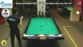 Tkach Kristina vs Matvienko Vladimir Open Cup Russia 3 round 2019