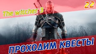 The Witcher 3: Wild Hunt — #22 Убил проклятого волколака