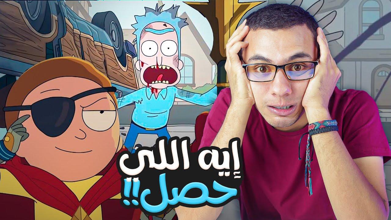 مسلسل Rick and Morty - مراجعة وشرح الموسم الخامس