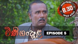 Minigandela Sirasa TV 15th June 2018 Ep 05 [HD] Thumbnail