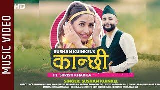 Kanchi - New Nepali Song || Sushan Kuinkel, Shristi Khadka || Sushan Kuinkel, Shrawan Kumar Rimal