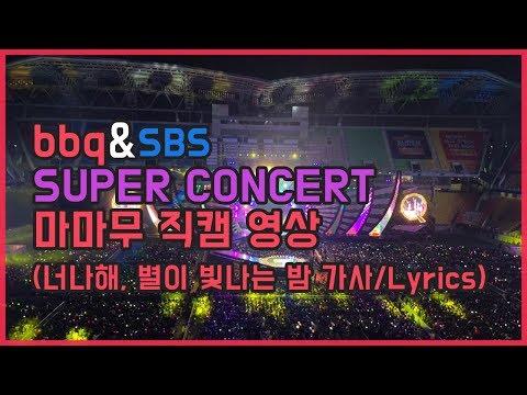 bbq&SBS SUPER CONCERT 마마무 직캠영상(너나해, 별이 빛나는 밤 가사/Lyrics)