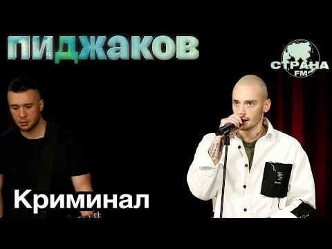 Пиджаков - Криминал.