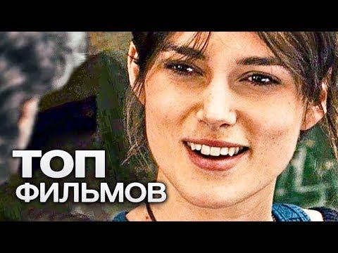 10 ФИЛЬМОВ С УЧАСТИЕМ КИРЫ НАЙТЛИ!