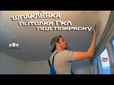 Как шпаклевать гипсокартон на потолке