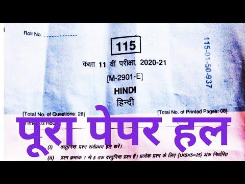 वार्षिक परीक्षा 2021 कक्षा11वीं, हिन्दी, Annual Exam Class 11th, Hindi, Solution 12 April 2021,viral