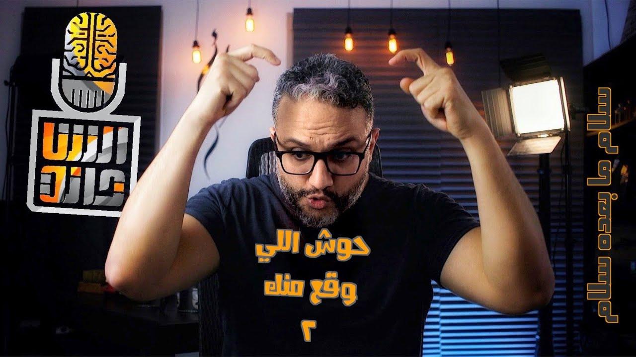 ألش خانة حوش اللي وقع منك ٢ | سلام ما بعده سلام