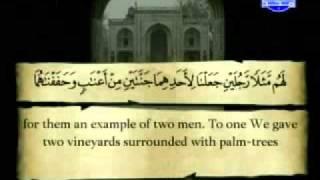 سورة الكهف الشيخ ابو بكر الشاطري