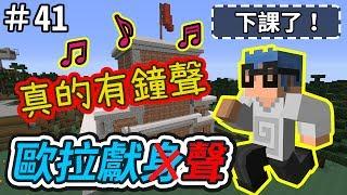 【Minecraft】歐拉致畢業生:紅石打造學校萬年鐘聲