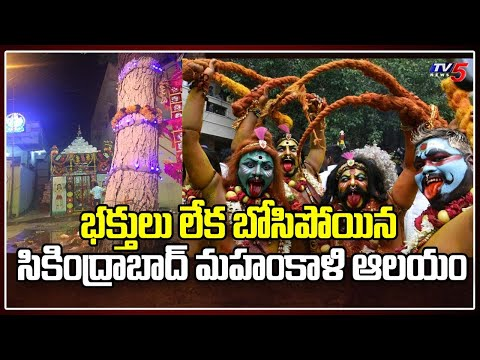 Corona Effect On Secunderabad Bonalu Festival   Telangana   TV5 News teluguvoice