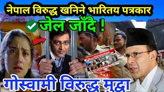 नेपालको विरोधमा खनिने भारतिय पत्रकार Arnab Goswami जे'ल जाँदै ! प्रहरीको फ'न्दामा। Lipulekh Kalapani