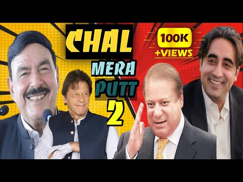 Download Chal Mera Putt  2 Trailer Ft.Siyasi Version By Zaibi Ki Memes|best memes ever