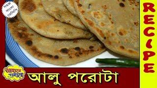 Aloo Paratha Recipe - Punjabi Aloo Paratha - আলু পরোটা