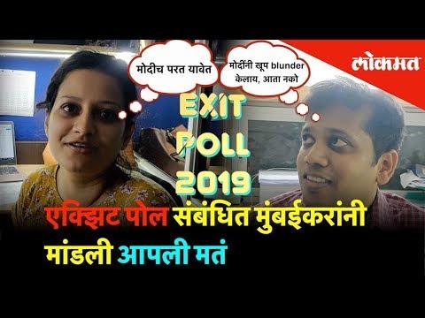Exit Poll संबंधित मुंबईकरांनी मांडली आपली मतं | Hello Mumbai | Lokmat