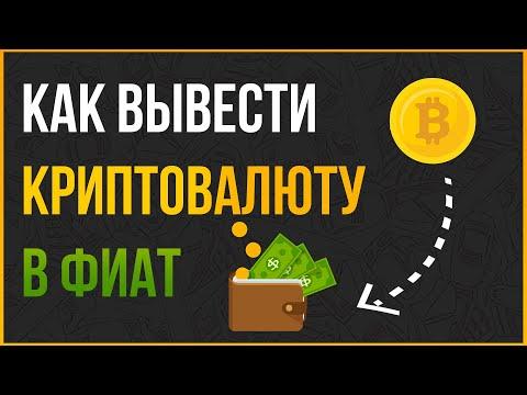 Как вывести криптовалюту на карту, Qiwi, Webmoney? РАБОЧИЙ способ 2021
