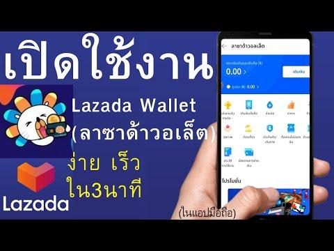 วิธีเปิดใช้งาน Lazada Wallet(ลาซาด้าวอเล็ต) ง่ายๆ3นาที แอปมือถือ | อ.เจ สอนสร้างกิจการออนไลน์ 95