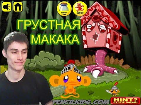ПРИКЛЮЧЕНИЯ ОБЕЗЬЯНКИ / Monkey Go Happy Adventure