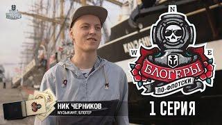 БЛОГЕРЫ ПО-ФЛОТСКИ (1 серия)